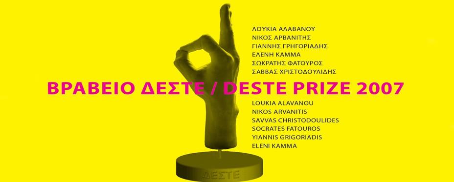 2007-DP-MAIN