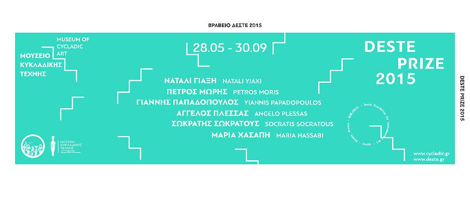 2015_DESTE-Prize_main01